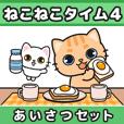 ねこねこタイム4【あいさつセット】