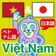 Easy! It is! Vietnamese (Japanese)