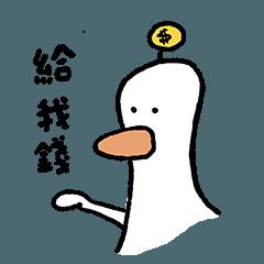 那隻鵝 無禮鵝2