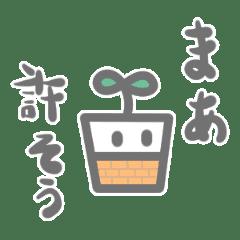 寛容植物 - LINE スタンプ | LIN...
