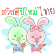 Rabbito (Ta) Wish you Thai happy forever