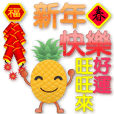Cute pineapple-extra large stickers
