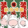 三隻小牛的快樂日常