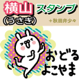 Yokoyama Sticker(rabbit)+Akita dialect