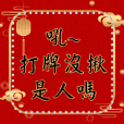 New year greetings-Hsin Chou year