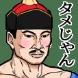 【英雄】シンキン・カーン