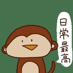 生きてるだけで最高な猿