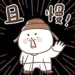 胖古人─超激動ㄘ動