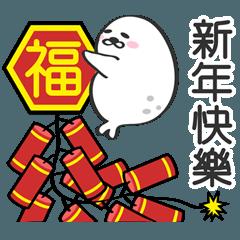慵懶海豹部隊˙新年啦!