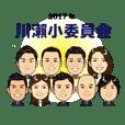 2017年 川瀨小委員会 旧人メンバー