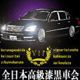 全日本高級漆黒車会