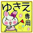 Very convenient! Sticker of [Yukie]!