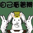 兔子們的日常 - 3