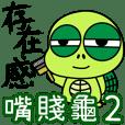 嘴賤龜2-來刷存在感~!!