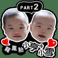 雙胞胎小雪&小亨的崩潰日記2