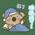 無尾熊!3