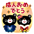 BURAKUMA-Coming-of-age ceremony