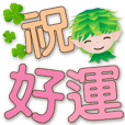 可愛綠葉精靈 特大字 超實用日常用語
