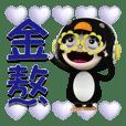 企鵝派對(茜茜☆超大字生活用語)