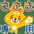"""Sticker for """"Sasaki"""""""