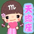 天蠍座☆最小騷騷新常用貼圖☆