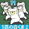 5匹の白くま 2