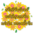 Sawasdee Thai Flowers Happy