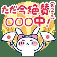 うさキュンスタンプ2【絶賛○○○中!】