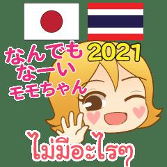 タイ 日本 モモちゃん タイ人の気持ち 2021