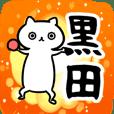 黒田専用スタンプ(白ネコ)