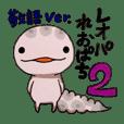 レオパれおぱち2 敬語バージョン