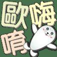 可愛海豹 繽紛柔和特大字 超實用日常用語