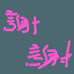 字1.0舊版本