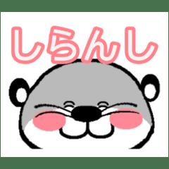 しらんし カワウソくん vol.①