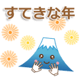 Mt. Fuji celebrating a wonderful year