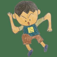 バレーボール少年勝男