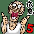 広島弁じい 5