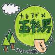 玉杉男(たますぎお) 日常編 byやまいら日和