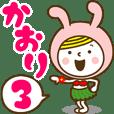 お名前スタンプ【かおり】Vol.3
