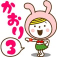 Name Sticker [Kaori] Vol.3