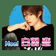 Ren Hakuba Sticker