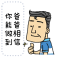 Kind Daddy Message [Chinese]
