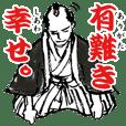 bakumatsu samurai Sticker