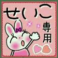 ちょ~便利![せいこ]のスタンプ!