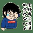 小野寺さんスタンプ(シュール編)