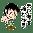 篠原さんスタンプ(シュール編)