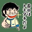 園田さんスタンプ(シュール編)