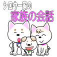 White dog Shiro family's conversation