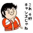 千野さんスタンプ(シュール編)