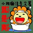 小班獅可以組合的注音符號日常生活常用語